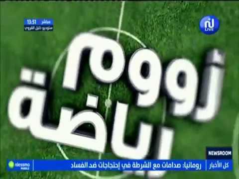 زوم رياضة ليوم السبت 11 أوت 2018 - قناة نسمة