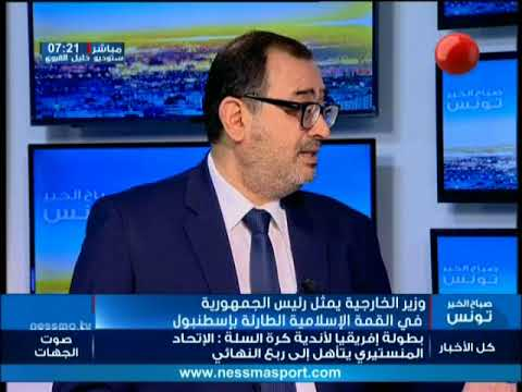موعد اليوم :وزير الخارجية يمثل رئيس الجمهورية في القمة العربية الاسلامية في اسطنبول