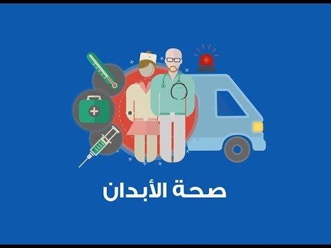 صحة الأبدان ليوم الجمعة 27 أفريل 2018 - قناة نسمة