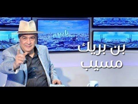 بن بريك مسيّب : صالح الزغيدي ملك الشارع -قناة نسمة