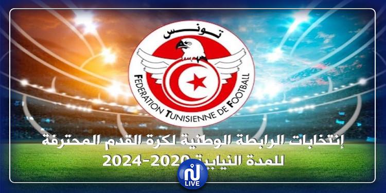 محمد العربي يودع قائمته الخاصة بانتخابات الرابطة الوطنية لكرة القدم المحترفة