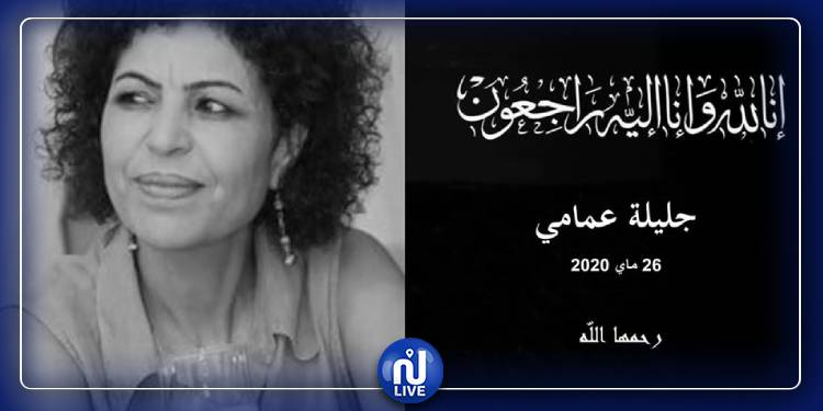 وزارة الشؤون الثقافية تنعى الكاتبة والصحفيةجليلة عمامي